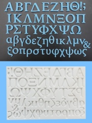 'Greek Alphabet' Silicone Mould